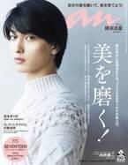 横浜流星さんの表紙撮影の様子を紹介 anan2223号「美を磨く!」
