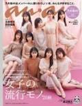 乃木坂46の表紙撮影の様子を紹介 anan2224号「女子の流行モノ」