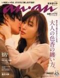 松本まりかの表紙撮影の様子を紹介 anan2226号「大人の色香の纏い方」