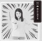 横澤夏子、『バチェロレッテ』の女性に感心 「とにかく筋を通す人なんだな」