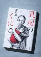 母性信仰で分断される女性たち、本当の敵は? 小説『乳房のくにで』