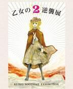 五月女ケイ子「女性の逆襲は結構進んでいる!」 個展で伝えたいメッセージとは