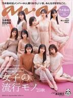 乃木坂46「ananは教科書的な存在」 50周年フェスをレポート!