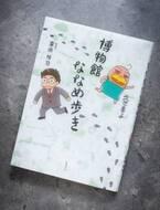 """夢に出てくるほど怖い""""下水道博物館""""って!? 超ディープなガイド本をご紹介"""