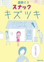 傷ついた、傷つけた…違和感を癒す益田ミリの新作漫画『スナック キズツキ』