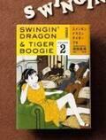 日本の芸能界のルーツ描く…漫画『スインギンドラゴンタイガーブギ』の面白さ