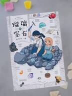 宝石大好き女子高生の漫画『瑠璃の宝石』 作者はかつて理科の先生だった!