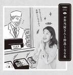 横澤夏子、気遣い上手な友人から学んだコミュニケーション術