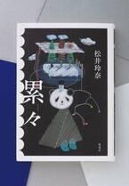 松井玲奈、2作目の小説 「パパ活」中の女子との出合いが執筆のきっかけに