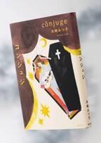 「性被害の問題に関心を持つきっかけに…」 木崎みつ子の力作『コンジュジ』