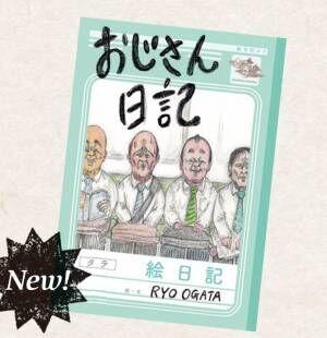 """なぜ主人公が""""おじさん""""? 19歳の芸大生、RYO OGATAによる空想絵日記"""