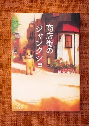 奇妙で痛快、着ぐるみが媒介となる物語 村木美涼の新刊