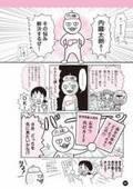 メタボも不眠も簡単解決…! ズボラ漫画家のカラダが劇的変化した「超簡単な習慣」   #14