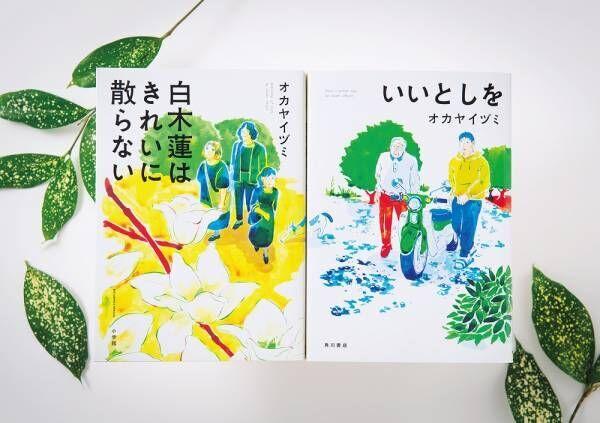 男女の心理的&社会的なジェンダーを描く オカヤイズミ、2作品を同時刊行