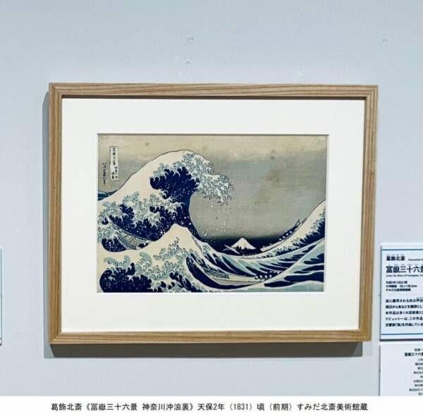 冨嶽三十六景の大波が揚げ油に!? 「しりあがり寿×葛飾北斎」の脱力系アート