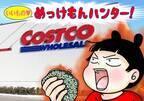 衝撃! 1個あたり約40円…【2021年最新版】コストコマニアの「超お買い得な神フード」