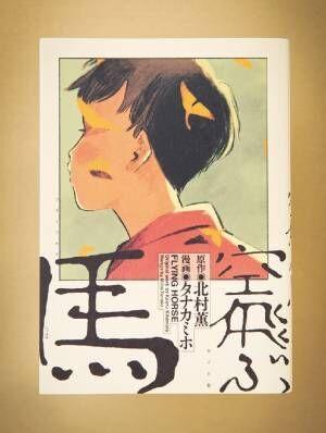 北村薫のデビュー作をマンガ化! 日常の違和感から立ち上がる物語