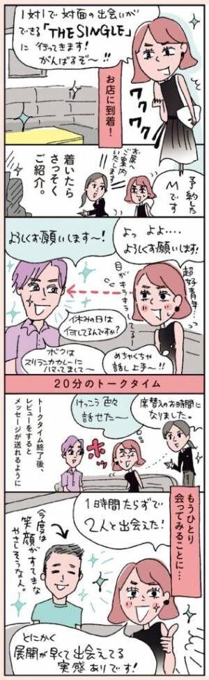 """マッチングアプリが進化中!? 確実に出会える""""恋活サービス""""3選"""