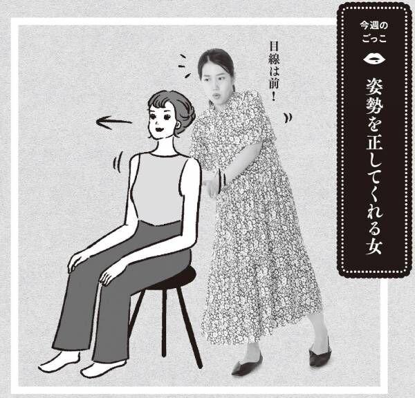 横澤夏子「嫌われる可能性もあるのに…」 指摘してくれる人に感謝