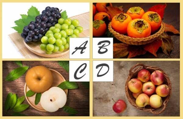 """どの秋の果物を選ぶ?【心理テスト】答えで分かる「今のあなたと""""相性ピッタリ""""の人」"""