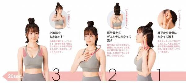 タレ乳に左右差…お悩み別バストマッサージ 美ボディYouTuberが伝授!