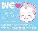 アンジェ web shopは「WEラブ赤ちゃん」プロジェクトに賛同します![PR]