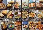 【300レシピ達成記念!】グリラー限定色特別販売会&300円クーポンプレゼント♪[PR]