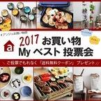 2017!みんなのアンジェMY BEST みんなのお買い物エピソード編[PR]