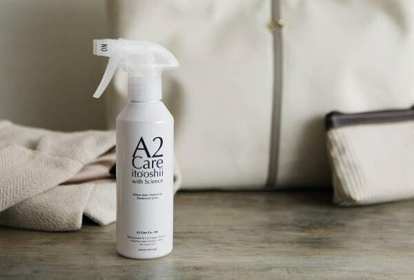 ANAの機内でも使われている除菌・消臭クオリティを我が家に!うわさの「A2Care」って?[PR]