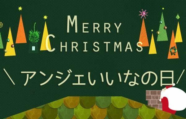 毎月17日はアンジェいいなの日、週末スペシャル!クリスマス準備にも[PR]