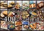 公式キッチン「400レシピ」達成!アプリイベント開幕〜[PR]