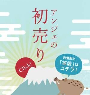【初売り福袋スタート!】新年おめでとうございます[PR]