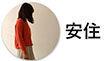 キレイなのに一日中疲れない!アンジェの「履き心地パンプス」×「美脚パンプス」を徹底解剖!スタッフ履き比べ座談会開幕[PR]