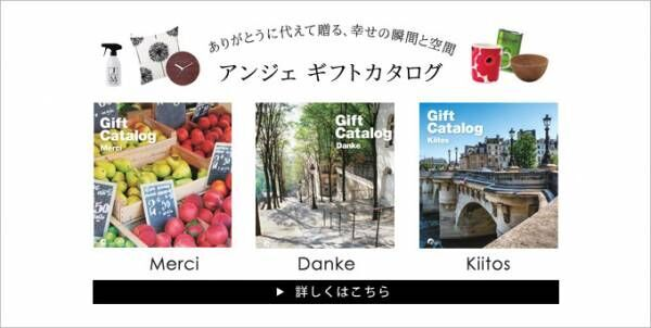 「アンジェわくわくーぽん」5月のラインナップご紹介[PR]