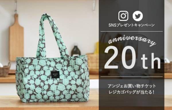 【アンジェ20周年記念】インスタ&ツイッターで応募!プレゼントキャンペーン[PR]