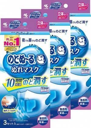 しっかり集中保湿!乾燥から肌・のどを守る優秀ぬれマスク3選