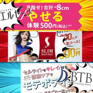 痩身エステ体験500円
