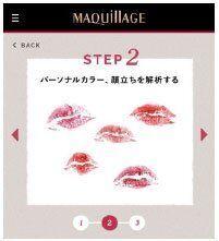 パーソナルカラーで似合うリップをGET♡マキアージュのリップに限定カラーが登場!
