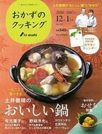料理研究家・土井善晴さんの冬の献立「おいしい鍋」と「おせち」レシピ集