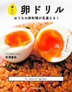 トロふわちゅるん!おうちの卵料理をもっとおいしく変える本『新しい卵ドリル』