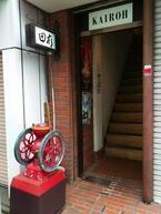 【京都】厚切りジャムトーストの迫力に驚き!大満足の450円モーニング@回廊
