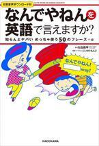 『なんでやねんを英語で言えますか?』面白すぎ!関西弁の英会話入門書