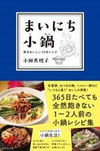 『まいにち小鍋』少ない具材で手間いらず!1〜2人前の小鍋レシピ集