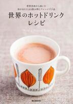 寒い季節のカフェ読書にオススメの本『世界のホットドリンクレシピ』