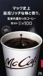1/16から5日間!朝コーヒーが無料で飲めるマックのお得なキャンペーン