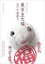 豆大福はお好き?ほっこり幸せになる、東京のおいしい豆大福手帖