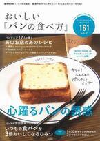 いつもの食パンを3倍おいしく!トースト&サンドイッチレシピの本