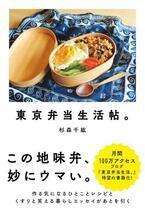 『東京弁当生活手帖。』小さな台所で作る123個の地味弁ストーリー