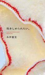 『抱きしめられたい。』心に効く!糸井重里さんの「小さいことば」集