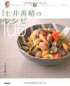 頑張らなくてもおいしい!土井善晴さんに教わる「家庭料理」レシピ本
